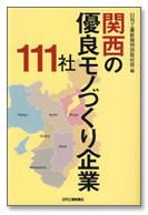 関西の優良モノづくり企業111社